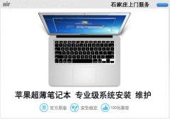 石家庄苹果笔记本上门装win7双系统