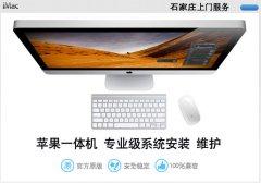 石家庄imac苹果一体机上门装苹果系统win7双系统